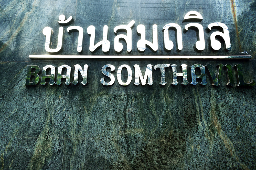 1project-baan%20somthavil-thong%20lor.jpg