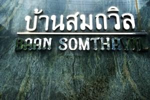 Baan Somthavil